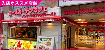 入店可能店舗 ローズガーデンカフェ