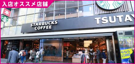 入店可能店舗 スターバックスコーヒーTSUTAYA EBISUBASHI店