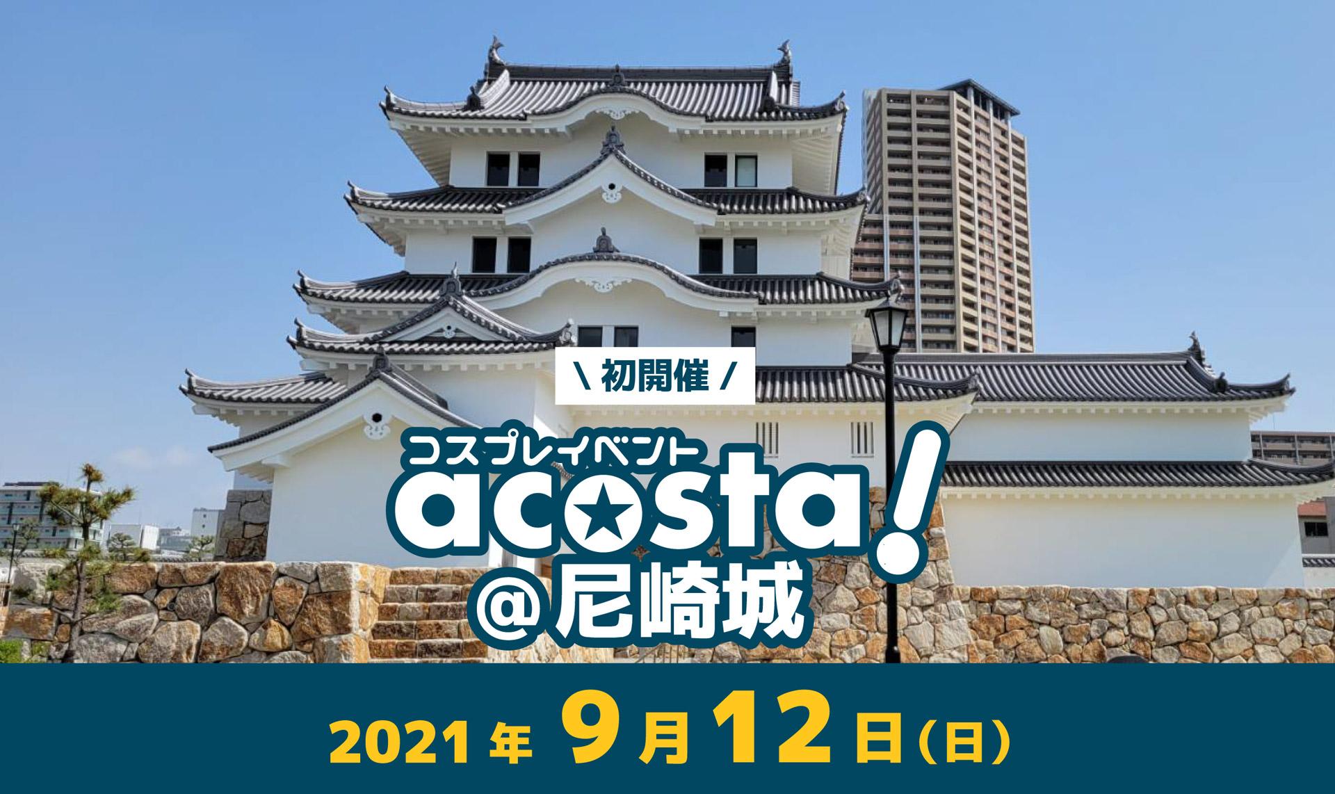 2021年9月12日(日)アコスタ@尼崎城