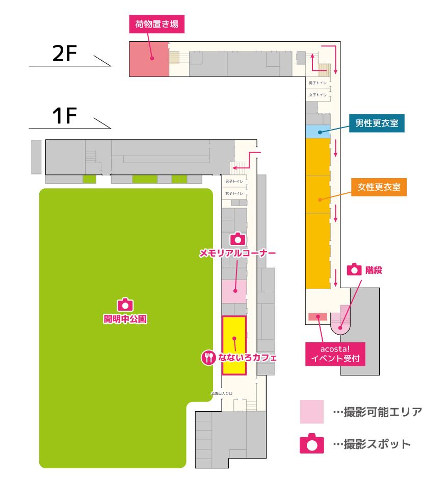 開明庁舎マップ