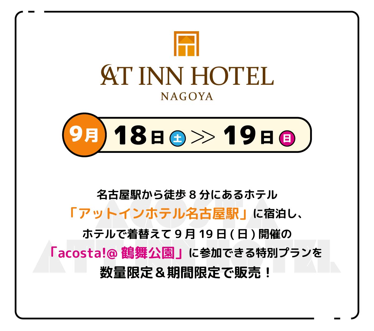 名古屋駅から徒歩8分にあるホテル「アットインホテル名古屋駅」に宿泊し、ホテルで着替えて9月19日(日)開催の「acosta!@鶴舞公園」に参加できる特別プランを数量限定販売!