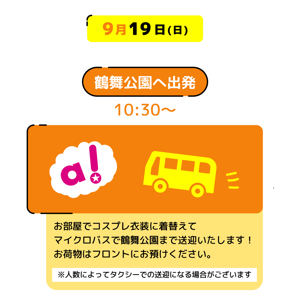 9月19日鶴舞公園へ出発
