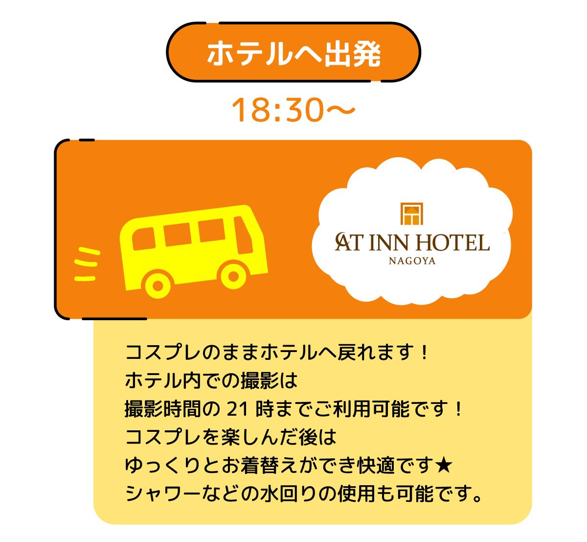 ホテルへ出発