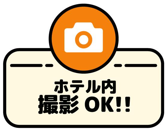 ホテル内撮影OK!