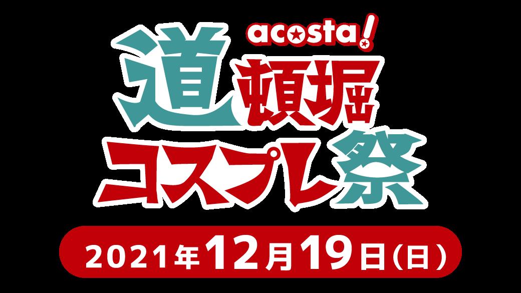 acosta!(アコスタ)@道頓堀コスプレ祭 2021年12月19日(日)