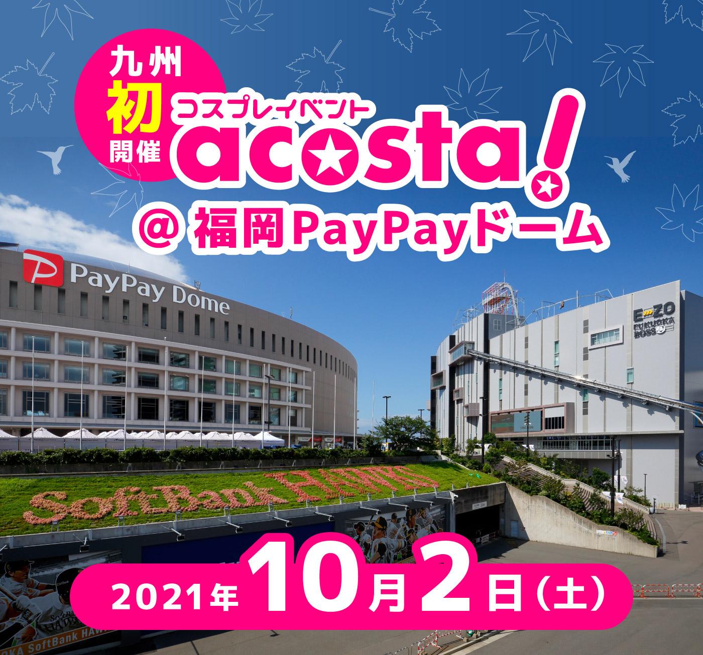 コスプレイベントacosta!(アコスタ)@ 福岡PayPayドーム