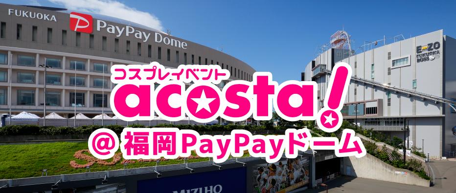 acosta!@福岡PayPayドームチケット情報