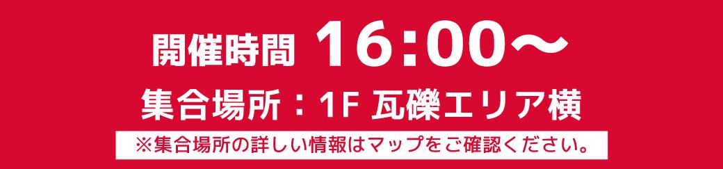 開催時間 16:00~