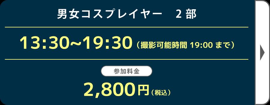 2021年7月3日(土)acosta!@名村造船所跡地