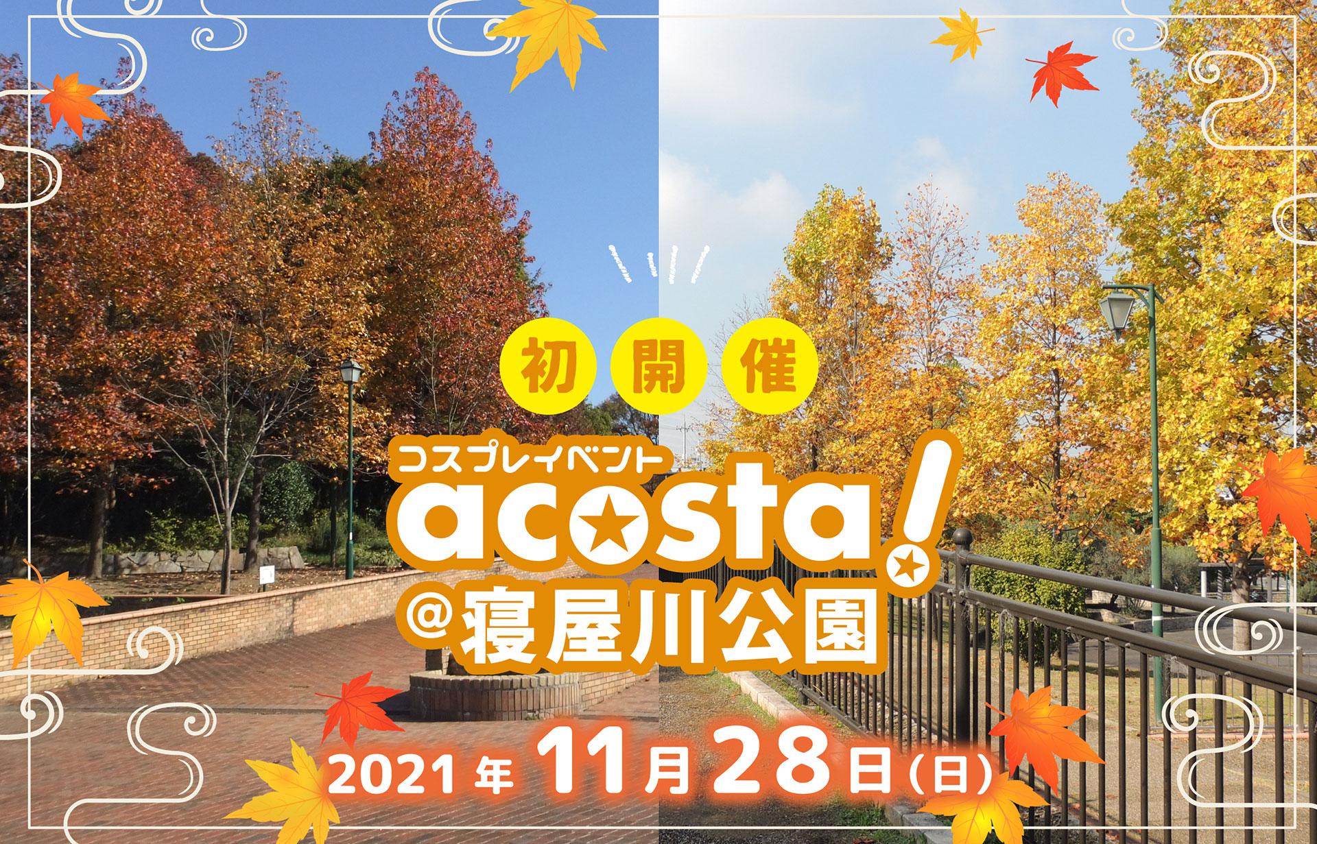 2021年11月28日(日)アコスタ@もりのみやキューズモールBASE