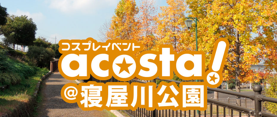 acosta!@寝屋川公園チケット情報