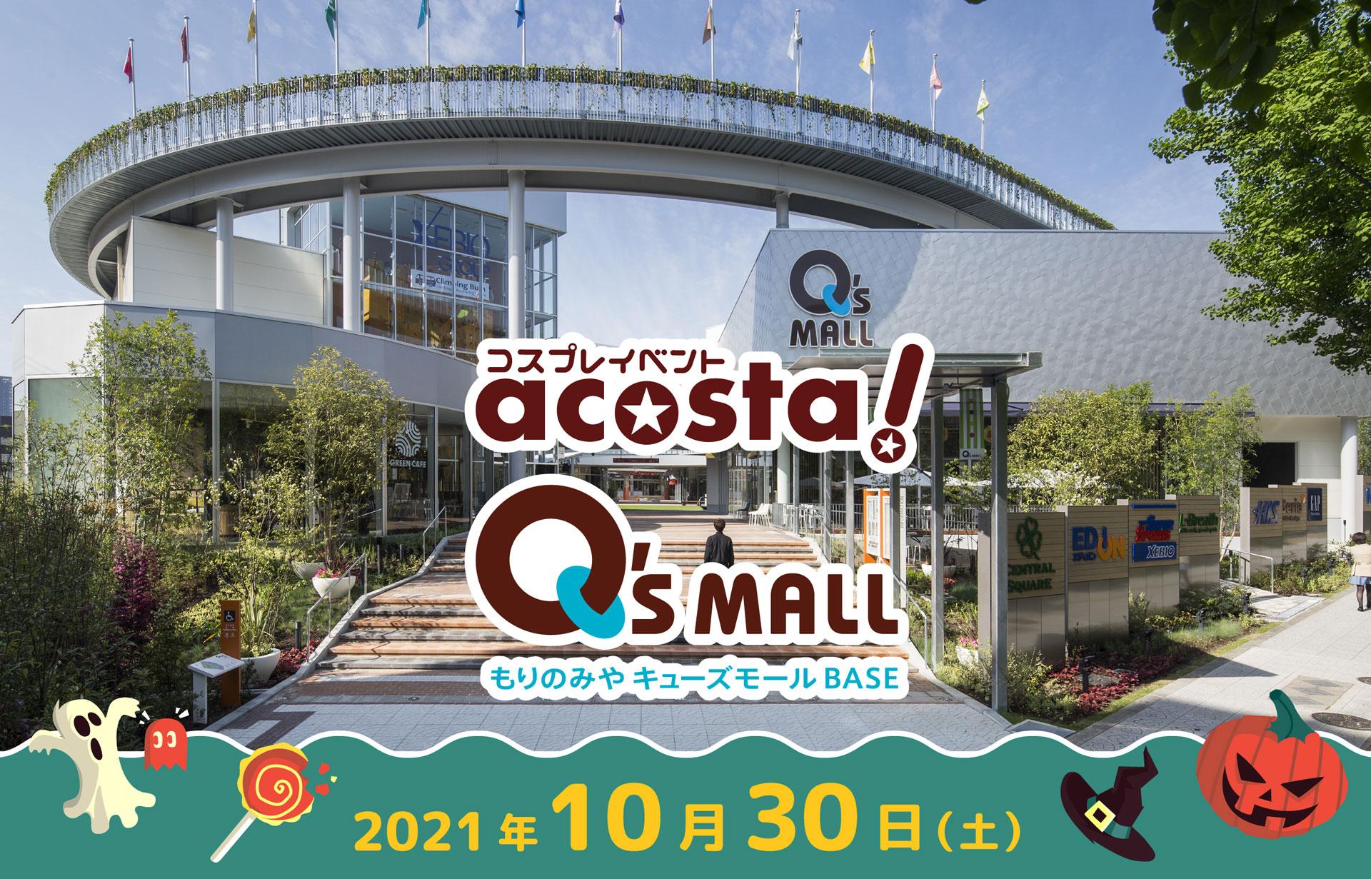 2021年10月30日(日)アコスタ@もりのみやキューズモールBASE