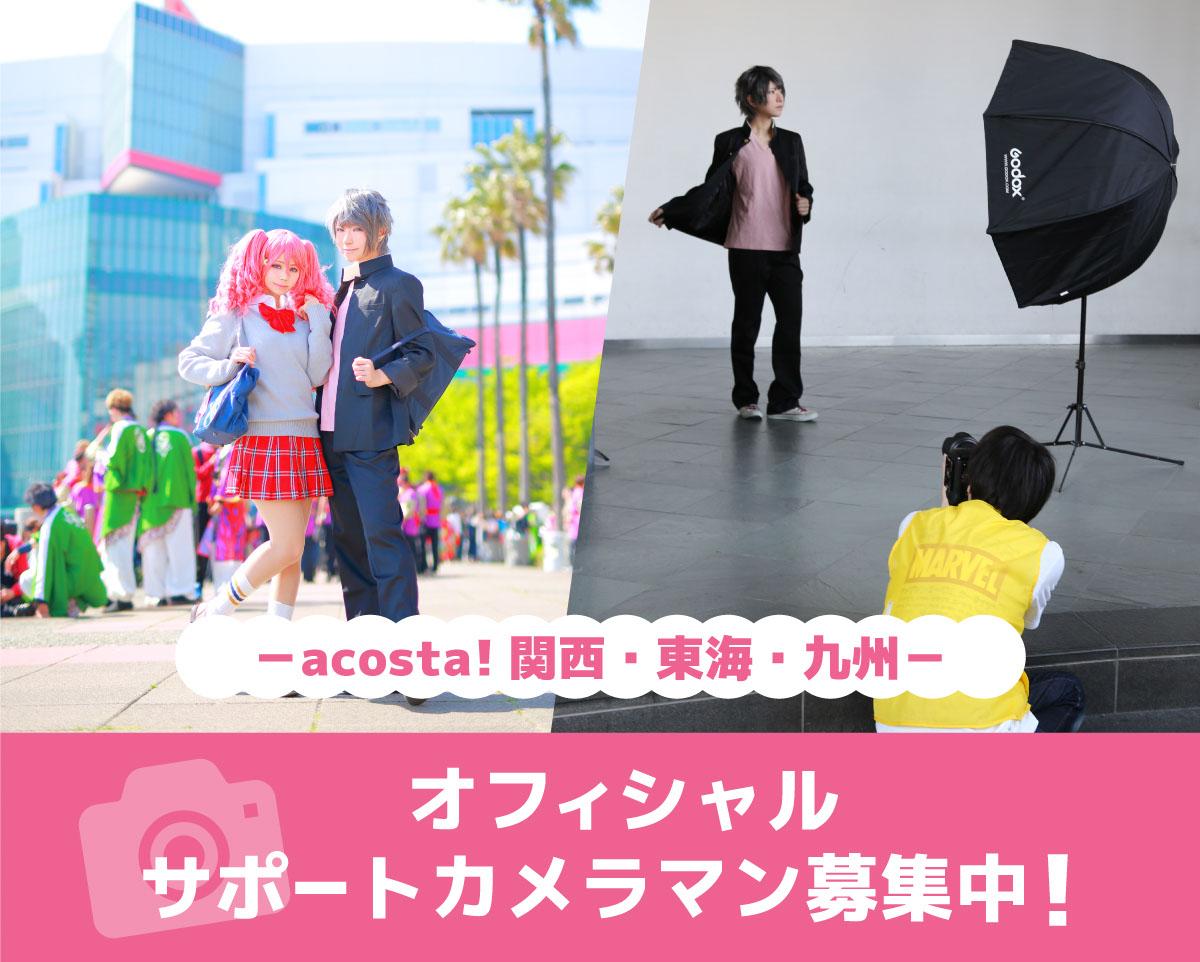 関西・東海・九州 オフィシャルサポートカメラマン募集中!