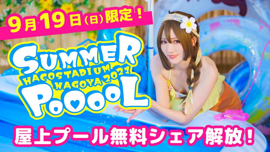 ハコアム名古屋プールを特別に無料シェア開放