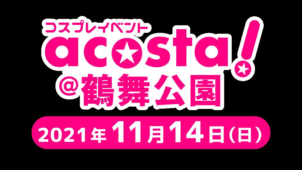 acosta!(アコスタ)@鶴舞公園 2021年11月14日(日)