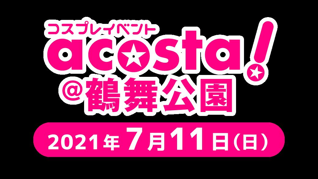 acosta!(アコスタ)@鶴舞公園 2021年7月11日(日)