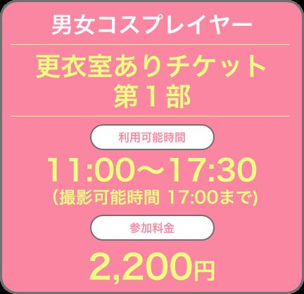 7月22日(日)第1部開催時間:10:30〜17:30コスプレイヤー