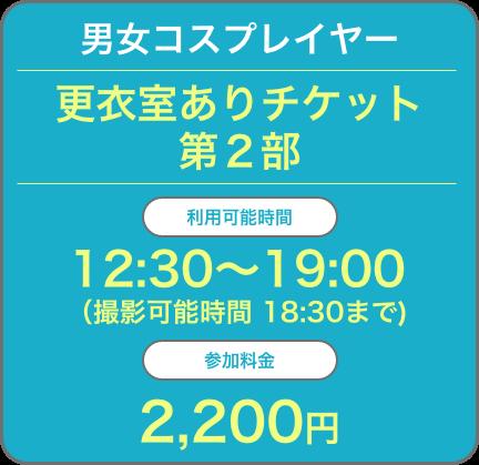 7月22日(日)第2部開催時間:12:00〜19:00コスプレイヤー