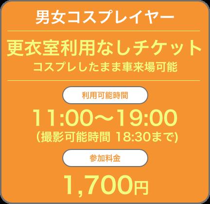 7月22日(日) 11:00〜19:00コスプレイヤー更衣室なしチケット