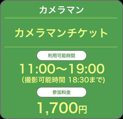 7月22日(日)第2部開催時間:12:00〜19:00カメラマン