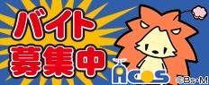 ACOS名古屋直営店OPEN!