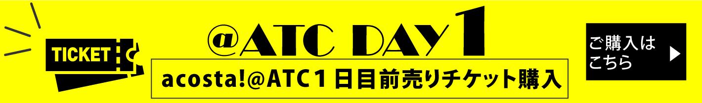 ATC一日目チケットセンター