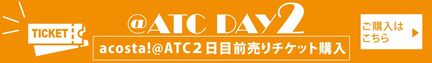 ATC二日目チケットセンター