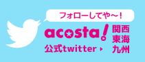 acosta!関西 公式Twitter