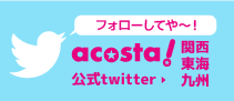 acostaWEST 公式Twitter