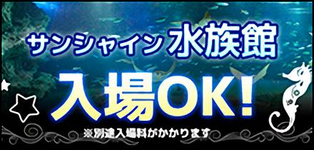 水族館入場OK☆