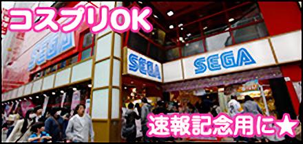 ゲームセンターGiGOでコスプリ!