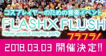 FLASH×FLUSH