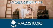 ハコスタジオ大阪