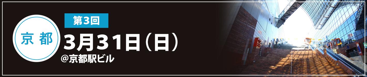 2019年3月31日(日)acosta!@京都駅ビル