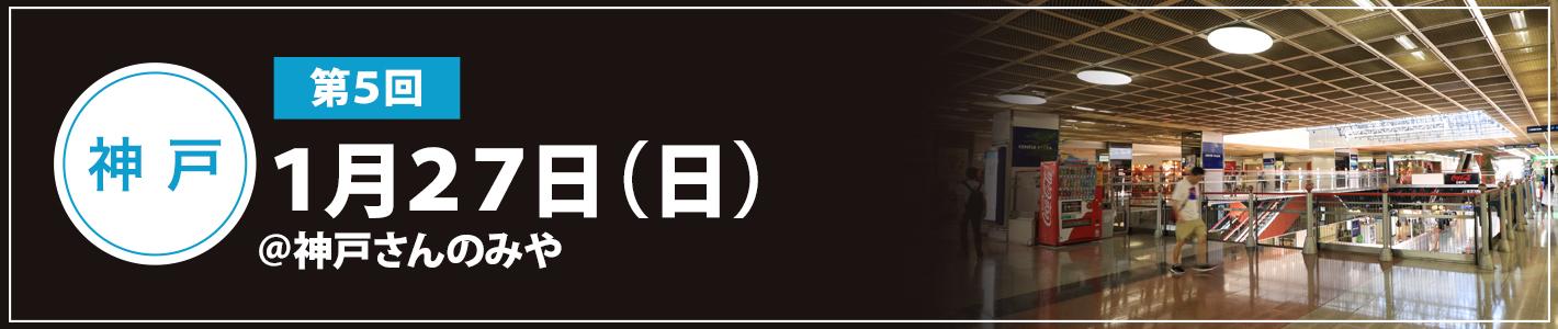2019年1月27日(日)acosta!@神戸さんのみや