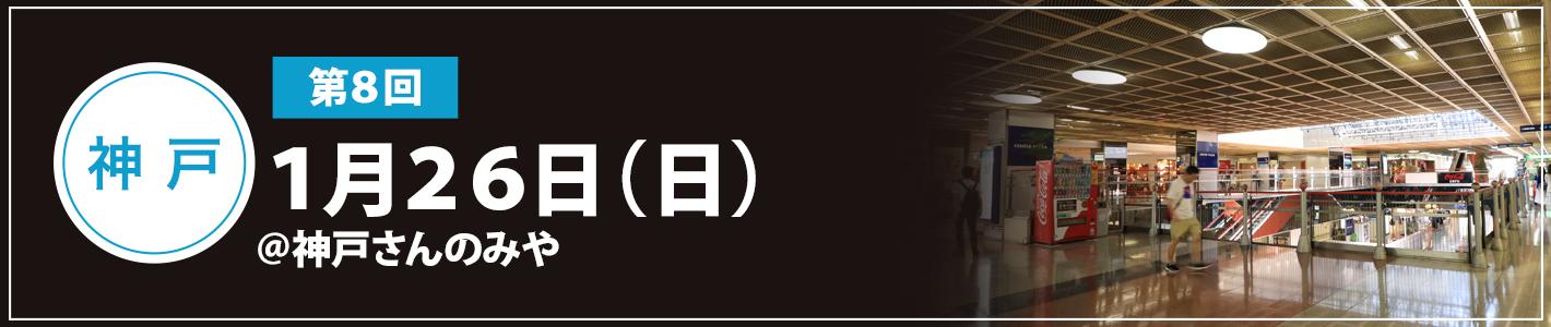 2020年1月26日(日)神戸さんのみや