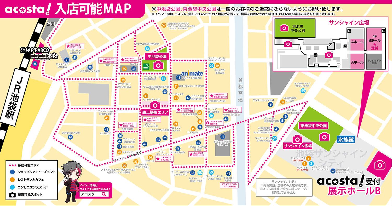 池袋9月3日4日MAP