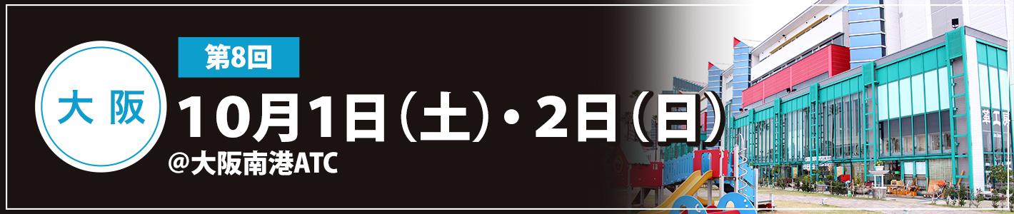 10月1日(土)・2日(日)大阪南港ATC