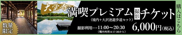 満喫プレミアム撮影チケット 6,000円