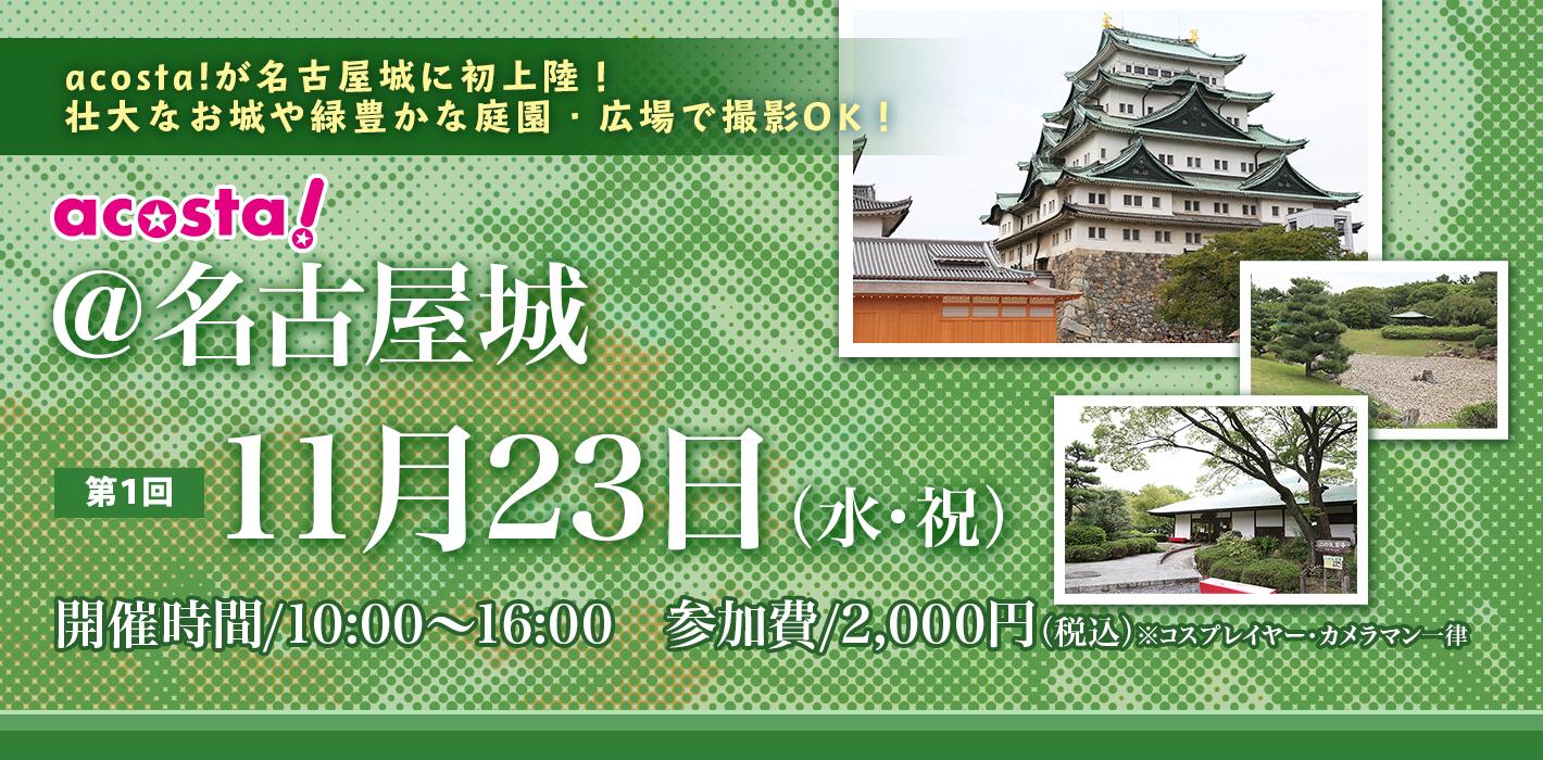 11月23日(水祝)コスプレイベントacosta!@名古屋城