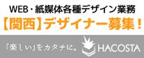 関西デザイナー募集