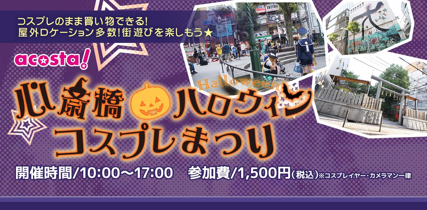 10月29日(土)30日(日)心斎橋