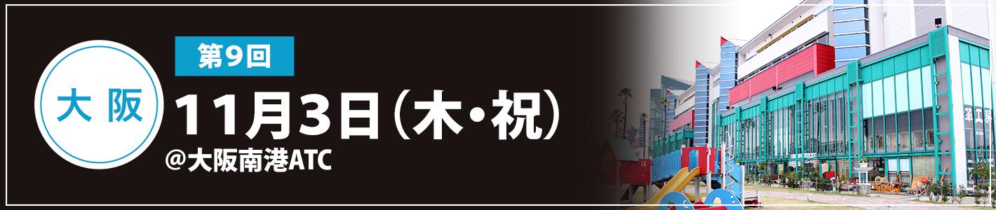 11月3日(木・祝)大阪南港ATC