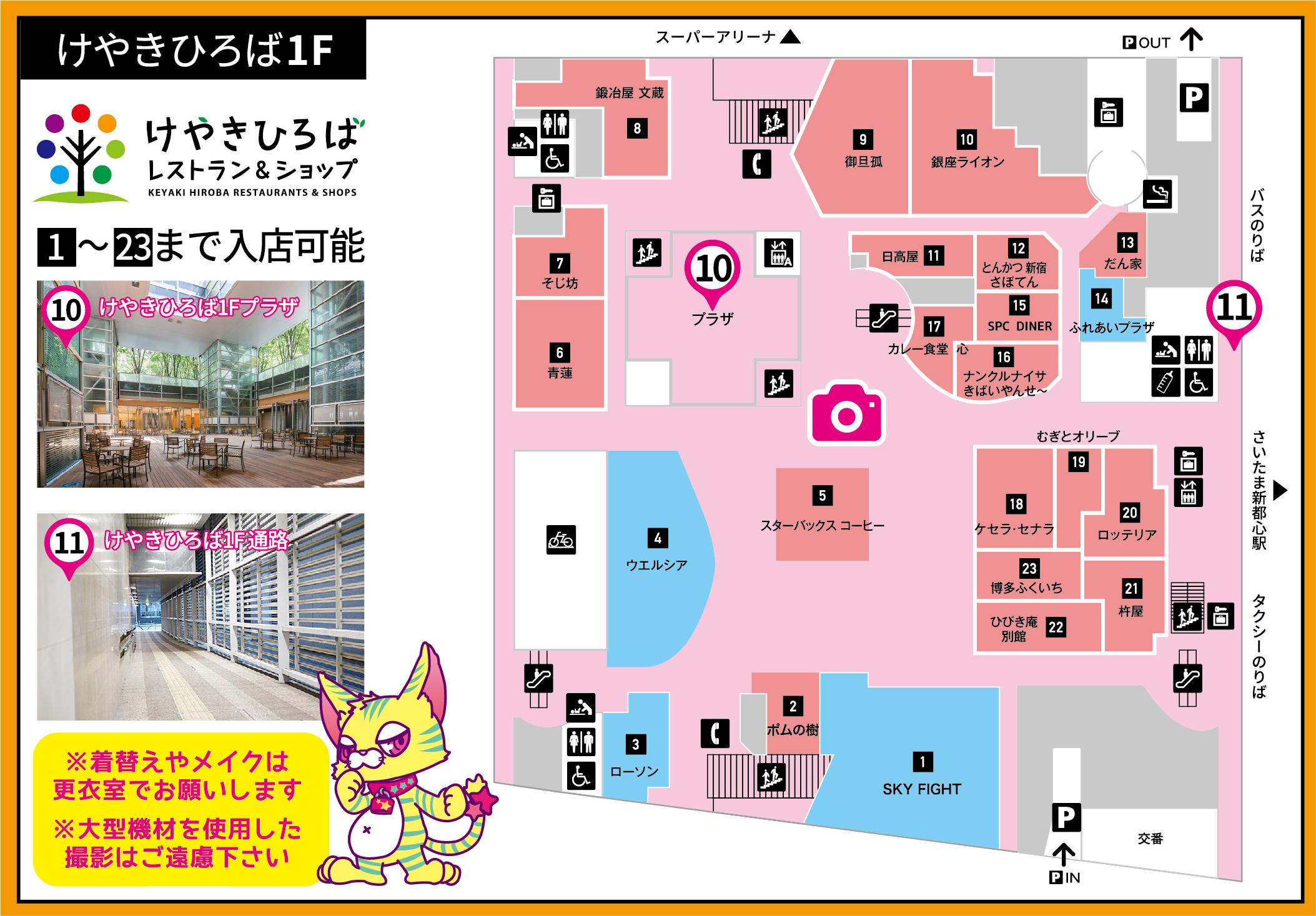入店可能店舗MAP