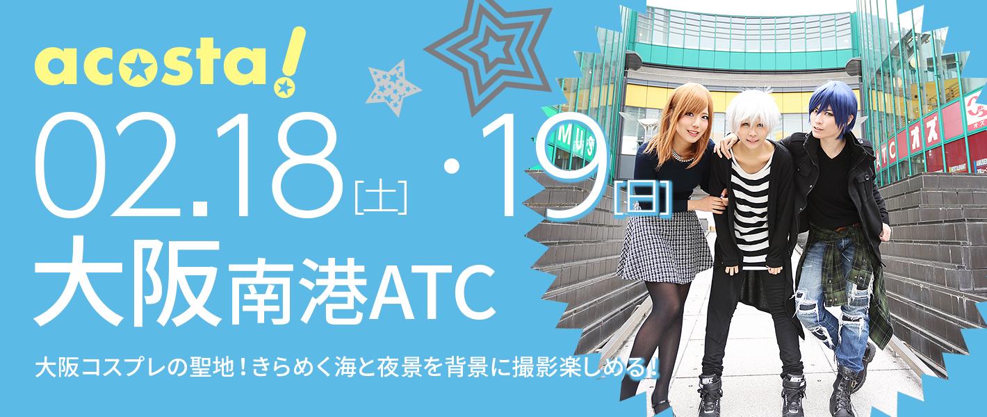 2月18日(土)・19日(日)大阪南港ATC