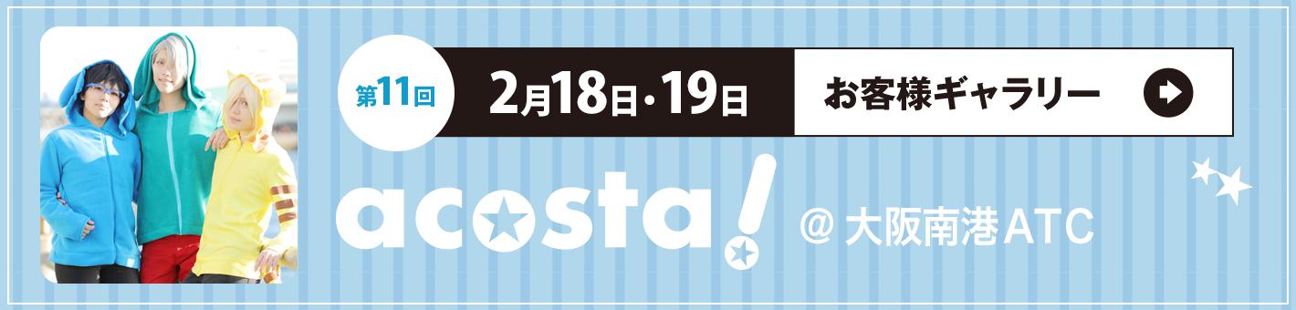 第11回2月18日(土)・19日(土)acosta!@大阪港南ATC