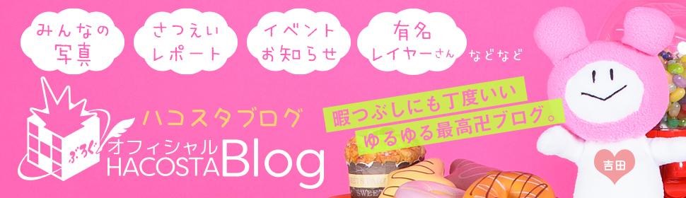 ハコスタブログ