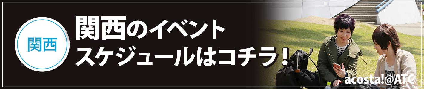 9月までの関西スケジュール