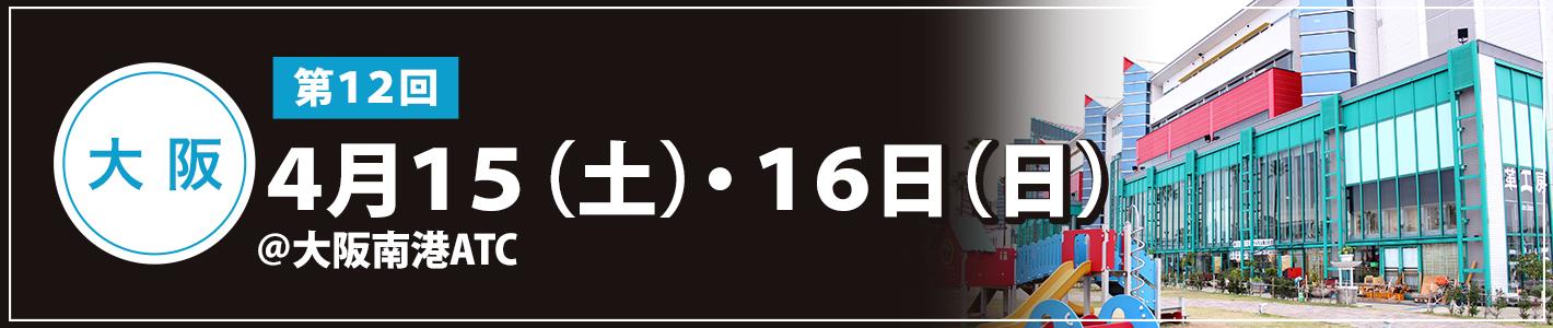 2017 4月15日(土)・16日(日)大阪南港ATC