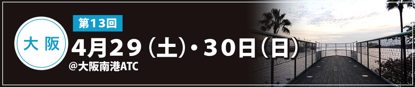 2017 4月29日(土)・30日(日)大阪南港ATC